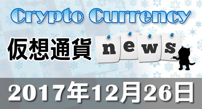 12月26日仮想通貨最新ニュース