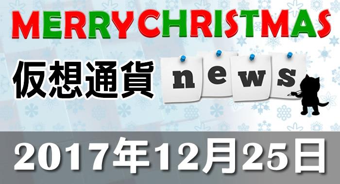 12月25日仮想通貨最新ニュース