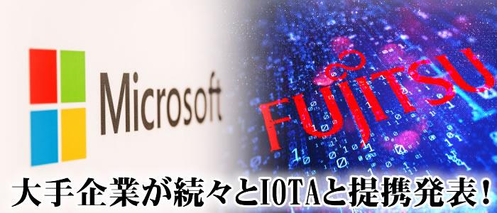 IOTA-マイクロソフト-富士通提携発表