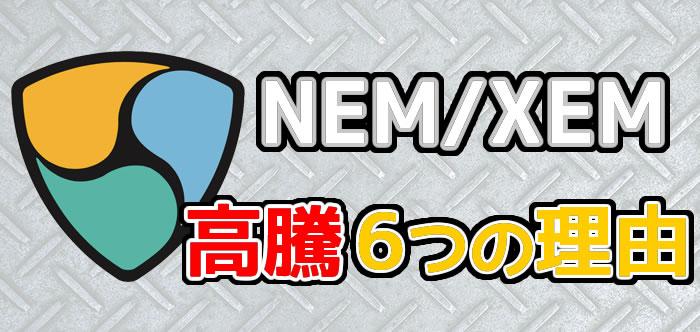 ネムNEM-XEM高騰理由