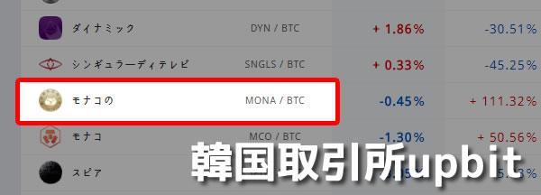 韓国取引所upbitでモナコイン上場