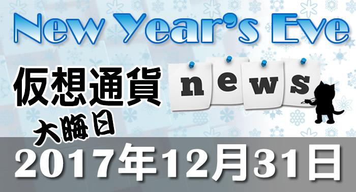 12月31日仮想通貨最新ニュース-02