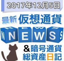 IOTA高騰中!マイクロソフトとFUJITSUと提携!?ミーの仮想通貨最新ニュース【12月5日】