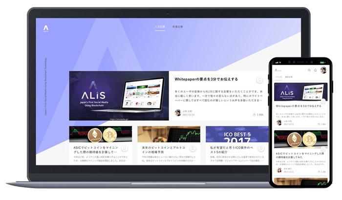 ALISデザインモックアップ