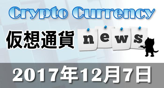 12月7日仮想通貨最新ニュース