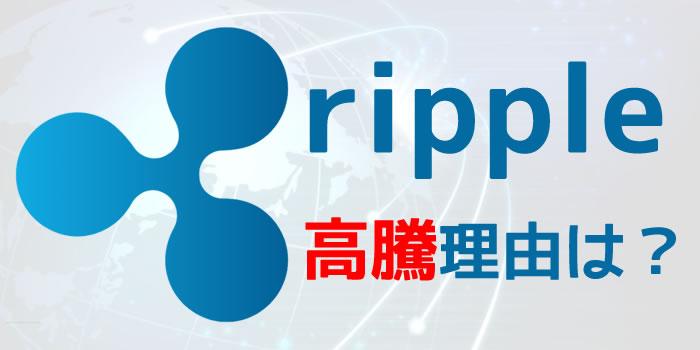 XRP高騰理由