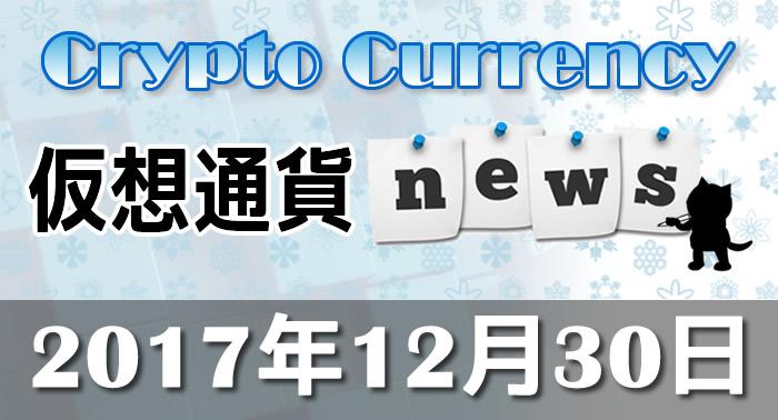 12月30日仮想通貨最新ニュース