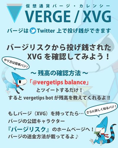 XVGの投げ銭バージリスク