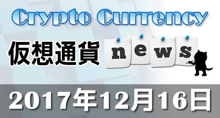 12月16日仮想通貨最新ニュース
