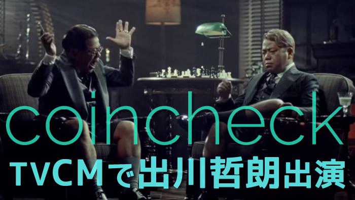 出川哲朗CMコインチェック-ビットコイン