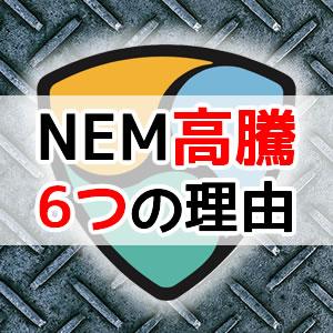 NEM-XEM高騰理由