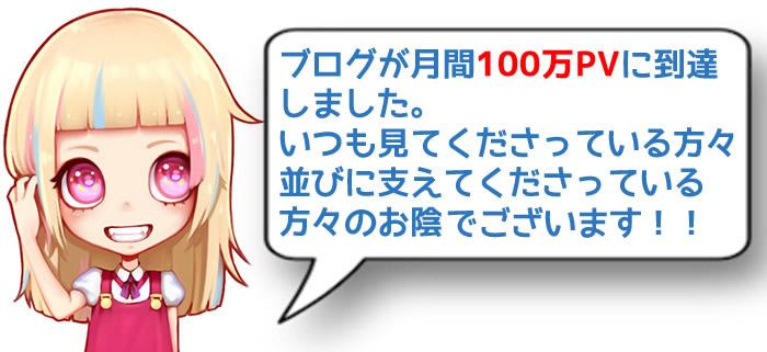 仮想通貨ブログPV100万