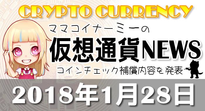 1月28日仮想通貨最新ニュース