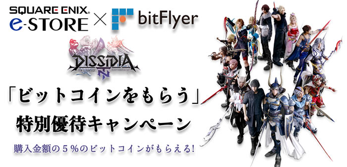 bitFlyer-ファイナルファンタジー-コラボ