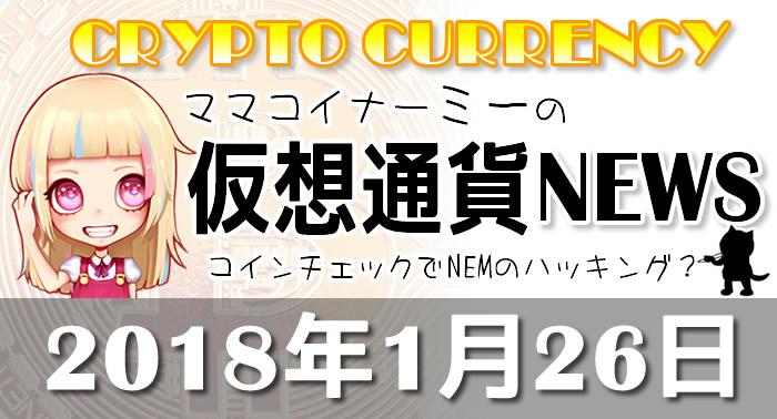 1月26日仮想通貨最新ニュース