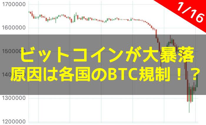 ビットコイン下落原因