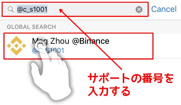 Binance-バイナンス-テレグラム設定-サポート