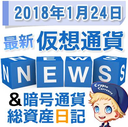1月24日仮想通貨ニュース