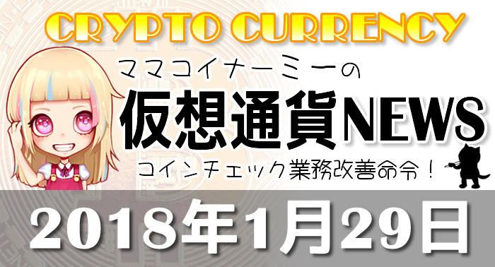 1月29日仮想通貨最新ニュース-0