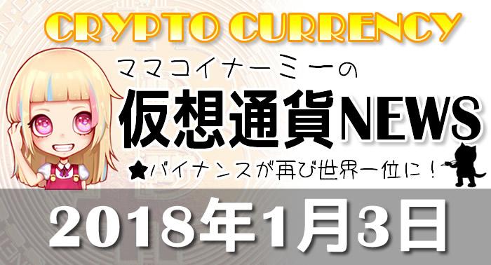 1月3日仮想通貨最新ニュース