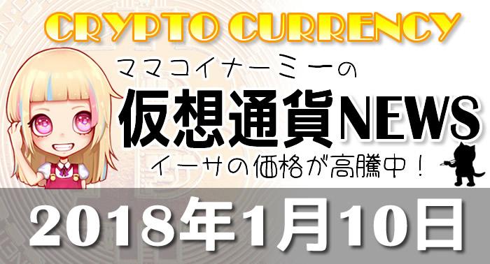 1月10日仮想通貨最新ニュース