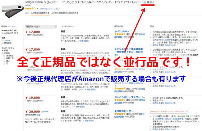 LedgerNanoS(レジャーナノS)購入方法-Amazon