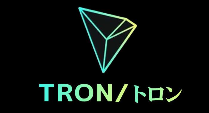 TRON-トロン-TRX