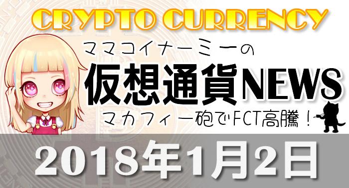 1月2日仮想通貨最新ニュース