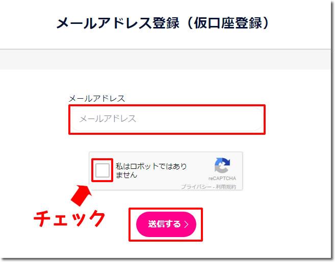 DMMbitcoin口座開設方法メールアドレス登録