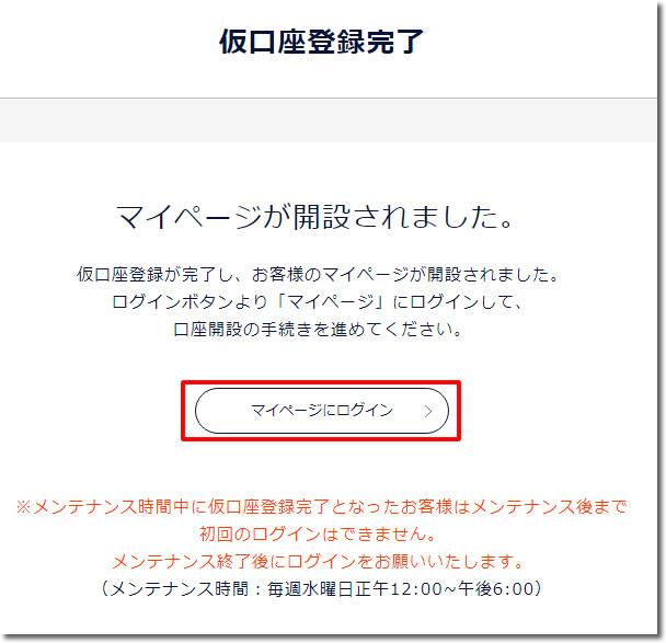 DMMbitcoin口座開設方法パスワード設定