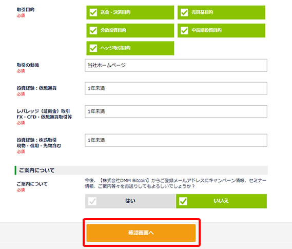 DMMbitcoin口座開設方法-本人登録設定