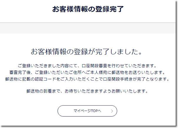 DMMbitcoin口座開設方法-携帯番号認証