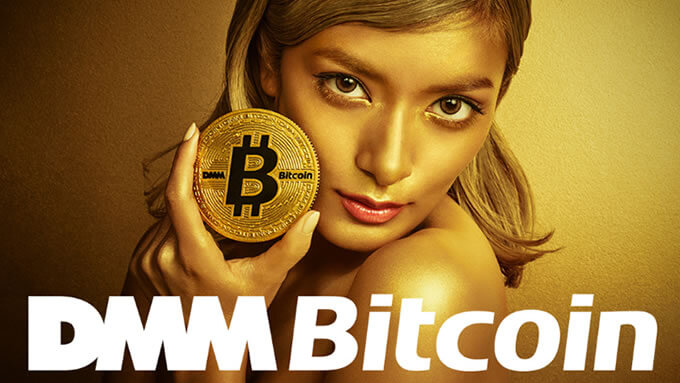 DMMbitcoin(DMMビットコイン)