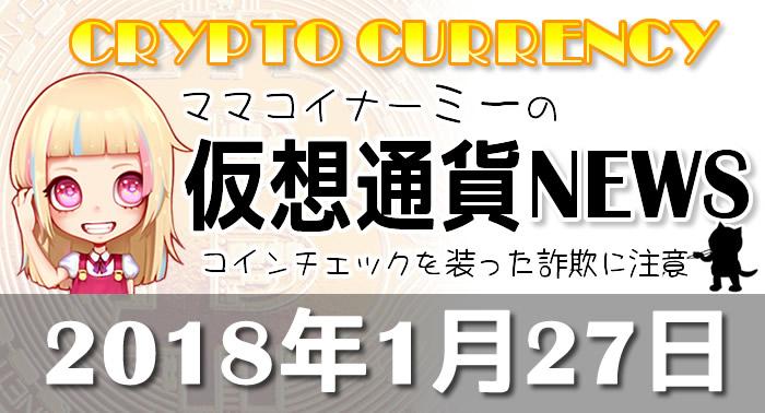1月27日仮想通貨最新ニュース