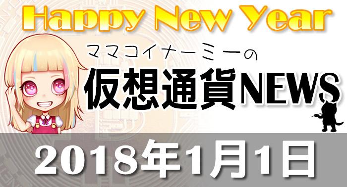 1月1日仮想通貨最新ニュース
