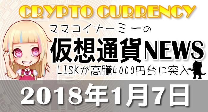 1月7日仮想通貨最新ニュース