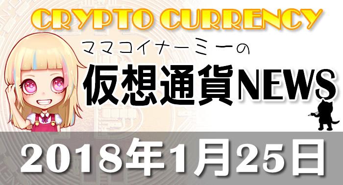 1月25日仮想通貨最新ニュース