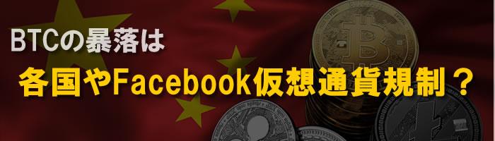 各国やFacebook広告の仮想通貨規制