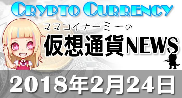 2月24日仮想通貨最新ニュース