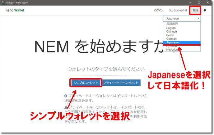 NEM-NanoWalletウォレット-トップ画面