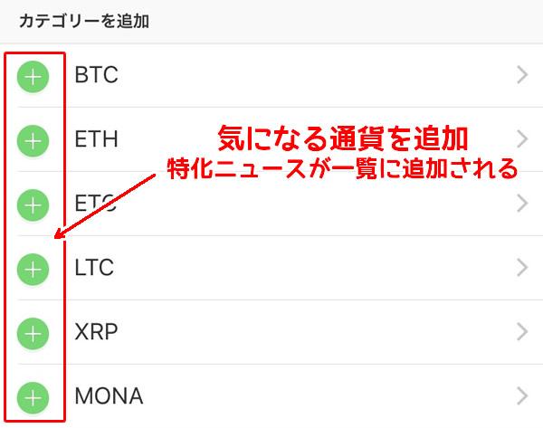 コイン相場アプリ-ニュース