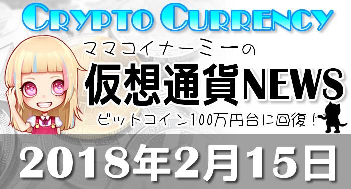 2月15日仮想通貨最新ニュース
