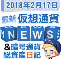 ビットコイン110万円台に急上昇!ミーの仮想通貨最新ニュース【2月17日】