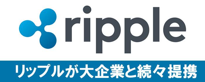 リップルXRP提携発表