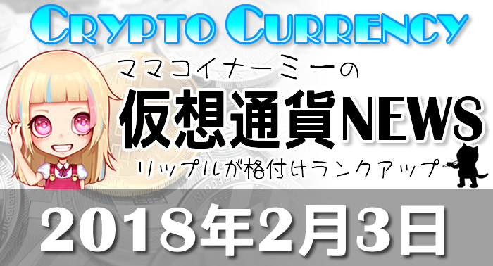 2月3日仮想通貨最新ニュース