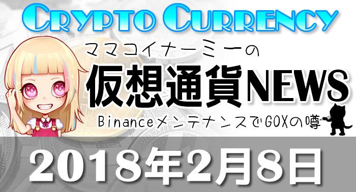 2月8日仮想通貨最新ニュース