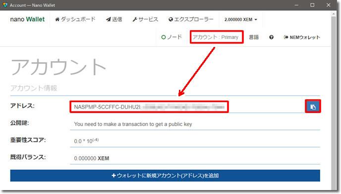 NEM-NanoWalletウォレット-入金方法