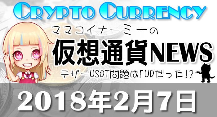 2月7日仮想通貨最新ニュース