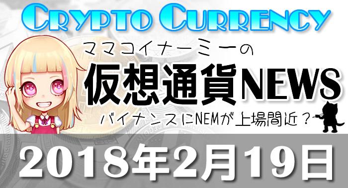 2月19日仮想通貨最新ニュース