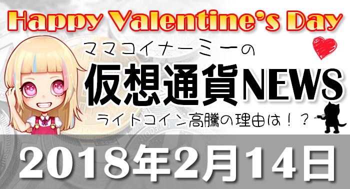2月14日仮想通貨最新ニュース